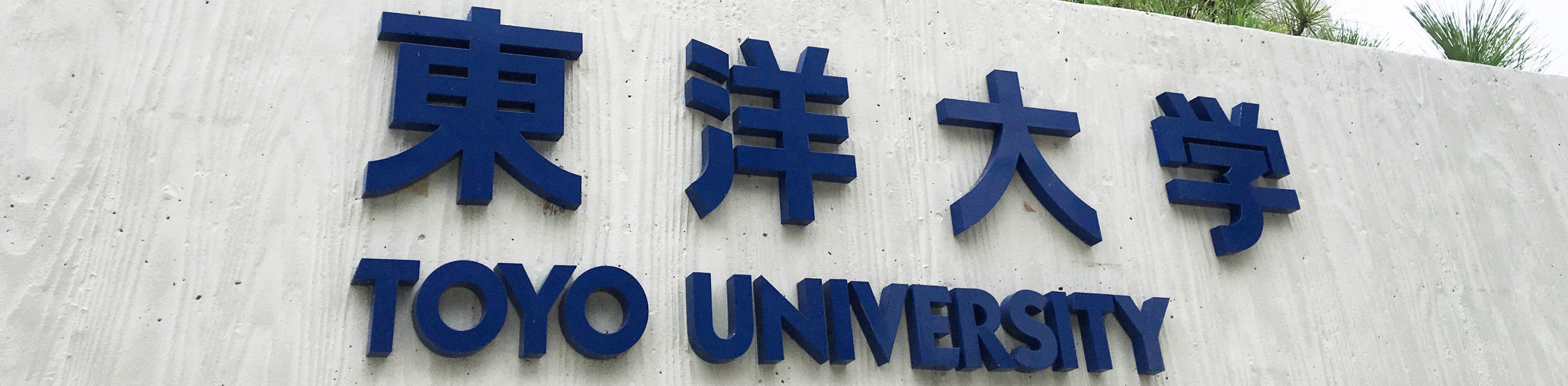 Toyo University hero image
